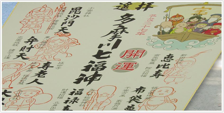 多摩川七福神色紙